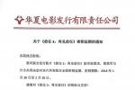 华谊兄弟发布通知 宣布《前任3》秘钥延期至2月