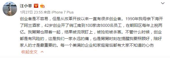 汪小菲感慨创业不易 回忆往事:舅舅曾被杀害