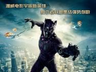漫威电影《黑豹》定档3月9 中国正式海报曝光