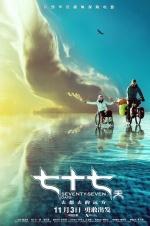 北京国际电影节6年孵化优质电影作品高达60部