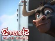 奥斯卡提名动画《公牛历险记》受追捧密钥延期