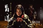 李杨《盲·道》今日公映 聚焦流浪乞讨儿童的困境