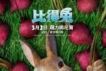 《比得兔》曝搞怪片段 兔子家族集体拍写真卖萌