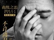 《南极之恋》男声推广曲MV 深情呼唤痛彻心扉