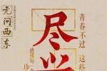 《无问西东》竟是章子怡所有影视作品的票房冠军