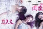 陈意涵《闺蜜2》上映在即 大尺度玩转重口味之旅