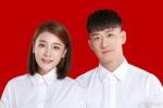 曹云金结婚 已怀孕数月女方曾演《人民的名义》