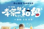 开心麻花第四部电影《李茶的姑妈》定档国庆