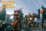 《环太平洋2》再现机甲打怪兽 巨型生物再袭人类