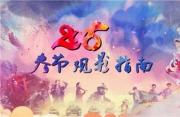 电影全解码:2018春节观影指南 喜剧与视觉齐飞