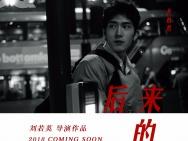 刘若英执导处女作《最好的我们》定档4月28日