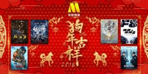 """""""华语顶配""""优乐国际频道2018年春节档编排亮点多"""