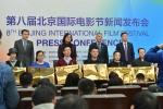 第8届北影节举办新闻发布会 王家卫任评委会主席