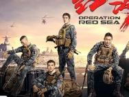 《红海行动》特辑和新海报 张涵予致敬中国海军