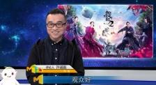 《捉妖记2》强势归来 沙龙网上娱乐预测能否萌翻春节档