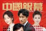 2017中国银幕风云榜 吴京冯小刚燃情怀旧总相宜