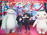 《捉妖记2》首日预售票房破1.7亿 创金沙娱乐影史记录