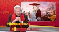 《西游记女儿国》暗藏谜题 唐僧是否动了真情