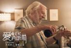 由保罗·唯尔奇执导,海伦·米伦、唐纳德·萨瑟兰领衔主演的《爱在记忆消逝前》将于2月23日大年初八全国上映。情人节当天,影片结束了全国80场点映,接受了全国观众的检阅。