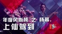 2017年度风尚榜出炉 外片来华宣传全面升级