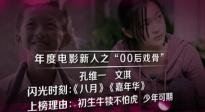 狗年春节特别节目:年度新人 潜力新星冉冉升起
