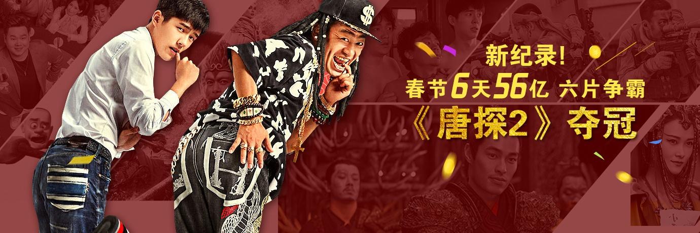 新纪录!春节6天56亿