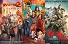 新纪录!春节6天56亿 六片争霸《唐探2》夺冠