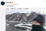 """董子健携老婆孙怡游""""北极"""" 冰天雪地撒狗粮"""
