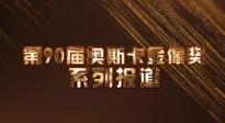 《沙龙网上娱乐产业促进法》实施一周年 聚焦奥斯卡金像奖