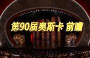 第90届奥斯卡金像奖前瞻 角逐激烈悬念重重