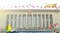 2018全国两会拉开帷幕 专访全国政协委员巩汉林