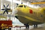 鲲龙-600——中国自行设计研制大型灭火、水上救援水陆,世界在研最大的水陆两用飞机。