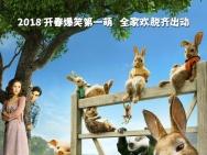 《比得兔》新片段堪比战争大片 萌兔超嗨现身城市