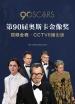 第90届奥斯卡金像奖视频全程·CCTV6播出版