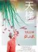 天梯:蔡國強的藝術-高清完整版在線觀看-電影網