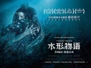 《水形物语》特辑 奥斯卡最佳导演为中国粉丝比心