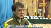 成龙呼吁演艺人投身脱贫攻坚战 履行社会责任