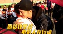 政协委员冯远征两会掠影 电影人打响脱贫攻坚战
