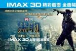 IMAX举办《黑豹》观影会 1小时多26%的影像内容