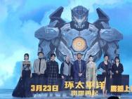 《环太2》男主首映秀中国功夫 景甜曝角色有反转