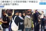 林峯约神秘嫩模逛乐园 疑似与女友吴千语已分手