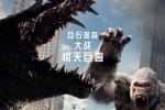 《狂暴巨兽》定档4.13 被赞