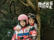 《快把我哥带走》首发预告 刘昊然惊现护张子枫