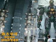 《环太平洋:雷霆再起》新特辑 全球武装抵抗浩劫