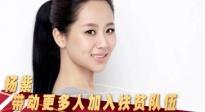 杨紫骄傲自己是个中国人 号召更多人加入扶贫行动