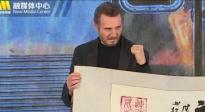 """""""营救之神""""连姆·尼森:中国改变了我的电影生涯"""