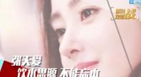 """张天爱:饮水思源不忘本 郝蕾变身落魄""""贵族"""""""