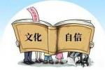 """广州日报:提升文化自信 """"综艺化""""不意味娱乐化"""