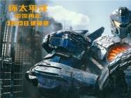 《环太平洋2》曝光饭制海报 上映两天票房破3亿