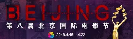 第八届北京国际沙龙网上娱乐节